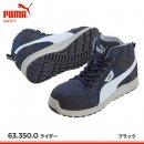 【プーマ】PUMA安全靴【ライダーブラックミッド/ライダーブルーミッド】