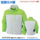 【サンエス】春夏空調風神服【KU91630袖取り外し長袖ブルゾン】