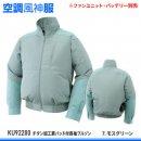 【サンエス】春夏空調風神服【KU92200チタン加工肩パッド付長袖ブルゾン】