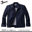【jawin】ジャウィン春夏作業服【56500ストレッチ長袖ジャンパー】
