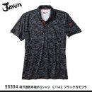 【jawin】ジャウィン吸汗速乾半袖ポロシャツ【55334】