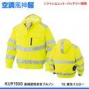 【サンエス】春夏空調風神服【KU91500高視認性安全ブルゾン】