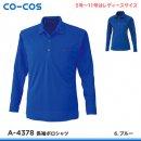 【CO-COS】コーコス信岡春夏作業服【A-4378長袖ポロシャツ】