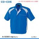 【CO-COS】コーコス信岡春夏作業服【A-5080半袖ブルゾン】