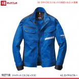 【バートル】BURTLE秋冬作業服【9071Rストレッチジャケット(ユニセックス)】購入画面で表示価格よりさらに5%OFF!!