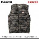 【EVENRIVER】イーブンリバー防寒服【R-105ライトファイバーダウンベスト】