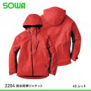 【桑和】SOWA秋冬作業服【2204防水防寒ジャケット】