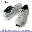 <img class='new_mark_img1' src='https://img.shop-pro.jp/img/new/icons15.gif' style='border:none;display:inline;margin:0px;padding:0px;width:auto;' />【AITOZ安全靴】アイトスセーフティシューズ【AZ-51649】