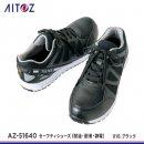 <img class='new_mark_img1' src='https://img.shop-pro.jp/img/new/icons15.gif' style='border:none;display:inline;margin:0px;padding:0px;width:auto;' />【AITOZ安全靴】アイトスセーフティシューズ(耐油・耐滑・静電)【AZ-51640】