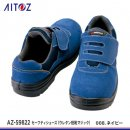 <img class='new_mark_img1' src='https://img.shop-pro.jp/img/new/icons15.gif' style='border:none;display:inline;margin:0px;padding:0px;width:auto;' />【AITOZ安全靴】アイトスセーフティシューズ(ウレタン短靴マジック)【AZ-59822】