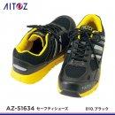 <img class='new_mark_img1' src='https://img.shop-pro.jp/img/new/icons15.gif' style='border:none;display:inline;margin:0px;padding:0px;width:auto;' />【AITOZ安全靴】アイトスセーフティシューズ【AZ-51634】