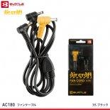 【バートル】BURTLEファンケーブル【AC180】 購入画面で表示価格よりさらに5%OFF!!