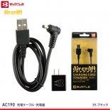 【バートル】BURTLE充電ケーブル・充電器【AC190】購入画面で表示価格よりさらに5%OFF!!