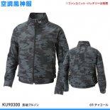 【サンエス】春夏空調風神服【KU90300長袖ブルゾン】
