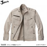 【jawin】ジャウィン春夏作業服【56600ストレッチ長袖ジャンパー】