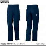 【Z-DRAGON】Z-DRAGON春夏作業服【75502製品制電ノータックカーゴパンツ】