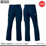 【Z-DRAGON】Z-DRAGON春夏作業服【75516製品制電レディースカーゴパンツ(裏付)】