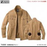 【Z-DRAGON】Z-DRAGON春夏作業服【74000空調服長袖ブルゾン】