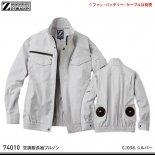 【Z-DRAGON】Z-DRAGON春夏作業服【74010空調服長袖ブルゾン】