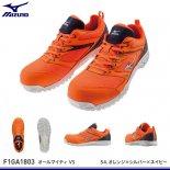【MIZUNO安全靴】ミズノ・オールマイティVS【F1GA180309 / 45 / 54 】
