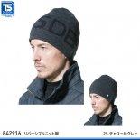 【藤和】TSデザイン【リバーシブルニット帽842916】