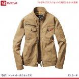 【バートル】BURTLE春夏作業服【561ジャケット(ユニセックス)】購入画面で表示価格よりさらに5%OFF!!