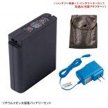 【空調服】空調服用大容量バッテリーセット