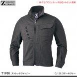 【Z-DRAGON】Z-DRAGON秋冬作業服【71900ストレッチジャンパー】