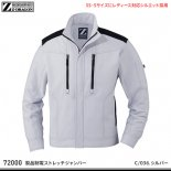 【Z-DRAGON】Z-DRAGON秋冬作業服【72000製品制電ストレッチジャンパー】