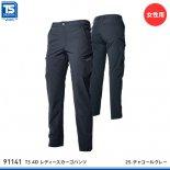 【藤和】TSデザイン年間作業服【TS 4D ストレッチレディースカーゴパンツ91141】