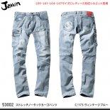 【jawin】ジャウィン秋冬作業服【53002ストレッチノータックカーゴパンツ】
