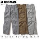 【DOGMAN】ドッグマン秋冬作業服【8125カーゴパンツ】