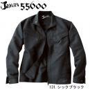 【jawin】ジャウィン春夏作業服【55600長袖ジャンパー】