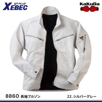 ジーベック】XEBEC秋冬作業服 ...