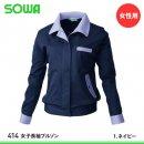 【桑和】SOWA春夏作業服【414女子長袖ブルゾン】