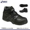 【アシックス安全靴】ウインジョブ53S【FIS53S】
