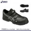 【アシックス安全靴】ウィンジョブ52S【FIS52S】