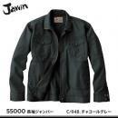 【jawin】ジャウィン春夏作業服【55000長袖ジャンパー】