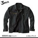 【jawin】ジャウィン春夏作業服【55500長袖ジャンパー】