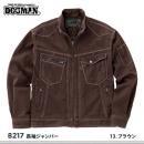 【DOGMAN】ドッグマン秋冬作業服【8217長袖ジャンパー】