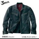 【jawin】ジャウィン秋冬作業服【51800長袖ジャンパー】