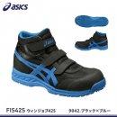 【アシックス安全靴】メッシュハイカット【FIS42S】
