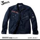 【jawin】ジャウィン春夏作業服【56000長袖ジャンパー】