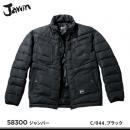 【jawin】ジャウィン防寒服【58300防寒ジャンパー】