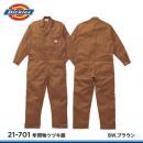 【Dickies】ディッキーズつなぎ服(ツナギ)(年間物)【21-701続服】