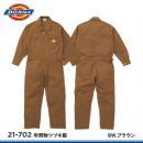 【Dickies】ディッキーズつなぎ服(ツナギ)(年間物)【21-702続服】
