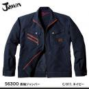 【jawin】ジャウィン春夏作業服【56300長袖ジャンパー】