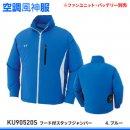 【サンエス】春夏空調風神服【KU90520フード付きスタッフブルゾン】