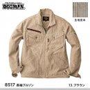 【DOGMAN】ドッグマン春夏作業服【8517長袖ブルゾン】