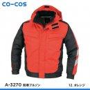 【CO-COS(コーコス信岡)防寒服】A-3270防寒ブルゾン